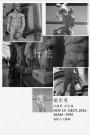 行旅攝影展(11/15-12/05)