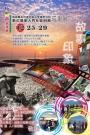 埔里社大數位攝影班成果展(12/25-29)