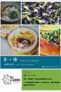 食。悟/展覽  (12/31-02/28)