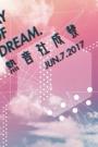暨南大學熱音社期末成果發表會(6/7)
