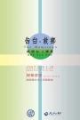 告白-故鄉:綠湖仨人聯展(1/14-25)