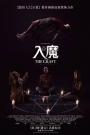 埔里山明電影院電影時刻表(11/2起)