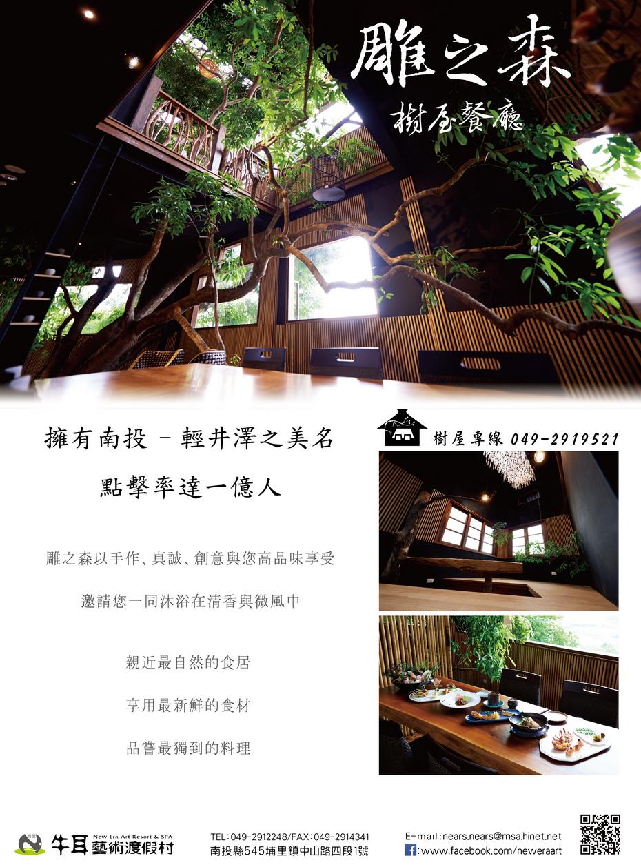 埔里牛耳藝術渡假村-埔里雕之森樹屋餐廳