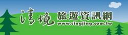 清境旅遊資訊網