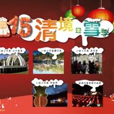 2015清境跨年迎雪季活動
