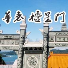 日月潭文武廟華表欞星門 928揭幕