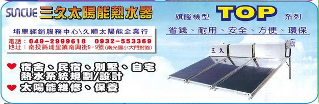 埔里太陽能熱水器-埔里三久太陽能熱水器-埔里三久太陽能
