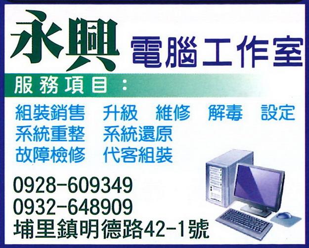 大埔里生活網-永興電腦工作室-埔里電腦組裝-埔里電腦升級-埔里電腦維修