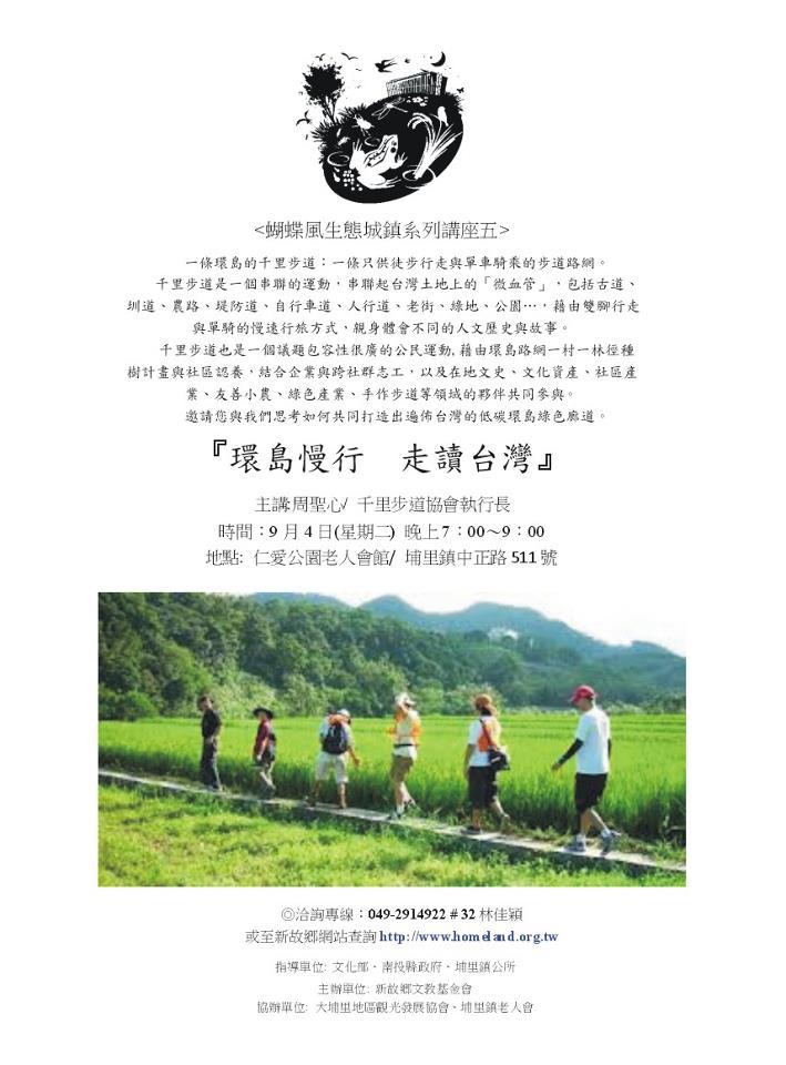 大埔里生活網-講座:環島慢行 走讀台灣