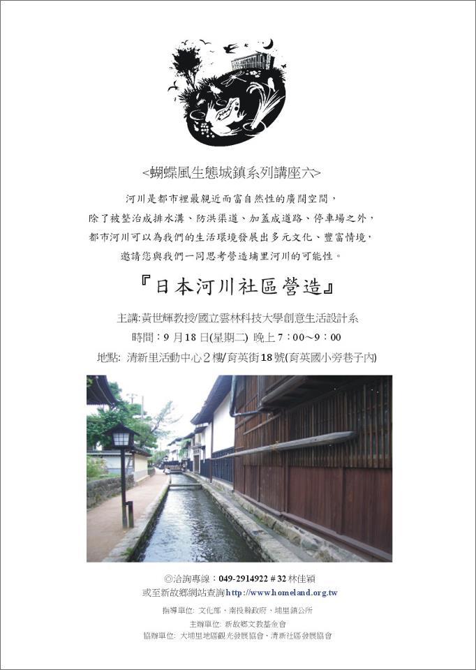 大埔里生活網-講座:日本河川社區營造