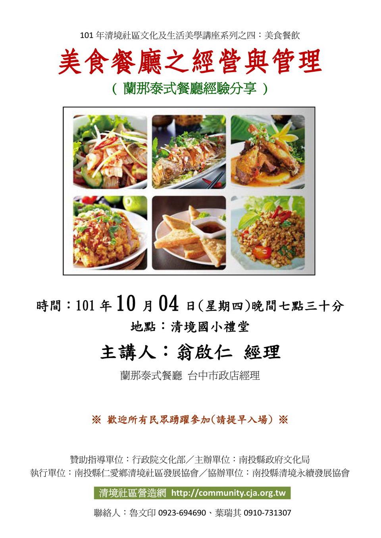 大埔里生活網-清境社區講座-美食餐廳之經營與管理