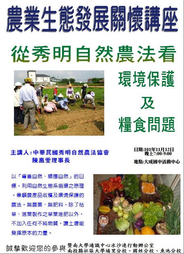 大埔里生活網─農業生態發展關懷講座