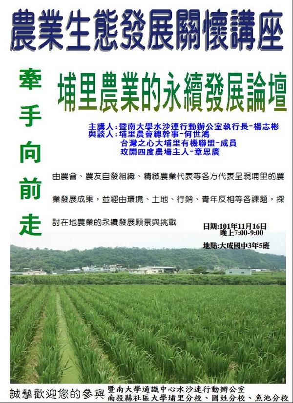 大埔里生活網─講座:埔里農業的永續發展未來