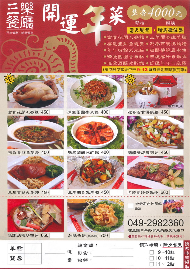 埔里餐廳-三樂餐廳開運年菜