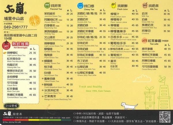 大埔里生活網-50嵐綠茶連鎖專賣店