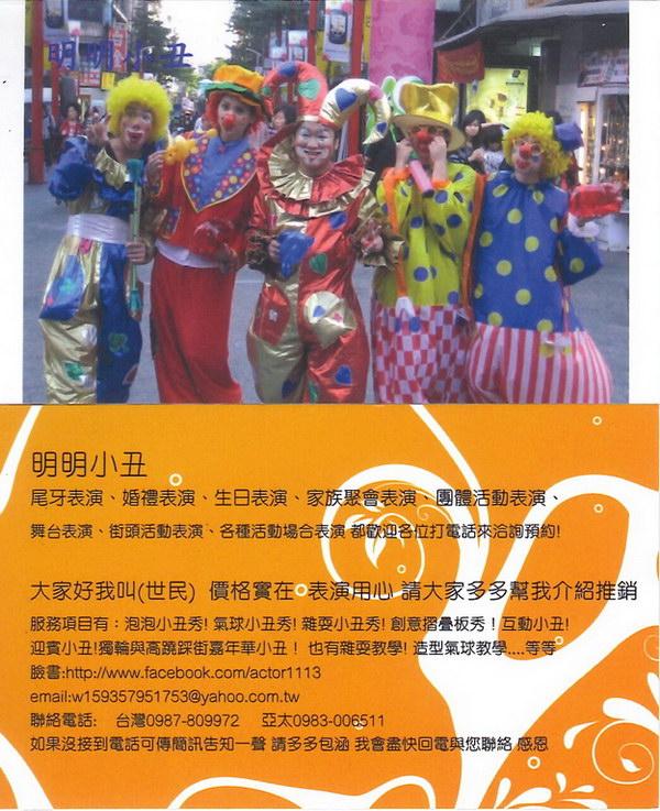 尾牙生日婚禮家族聚會團體活動表演-泡泡氣球雜耍小丑秀