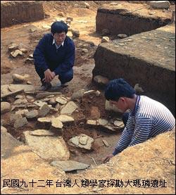 埔里考古文化-埔里史前遺址-大馬璘遺址