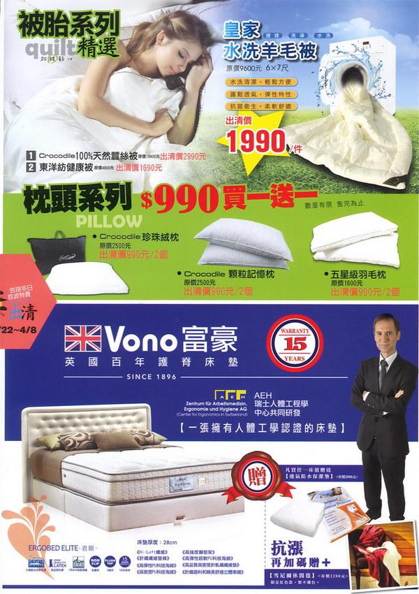 埔里好傢在家居生活館-換季出清-棉被-被胎-寢具-好傢在家居生活館