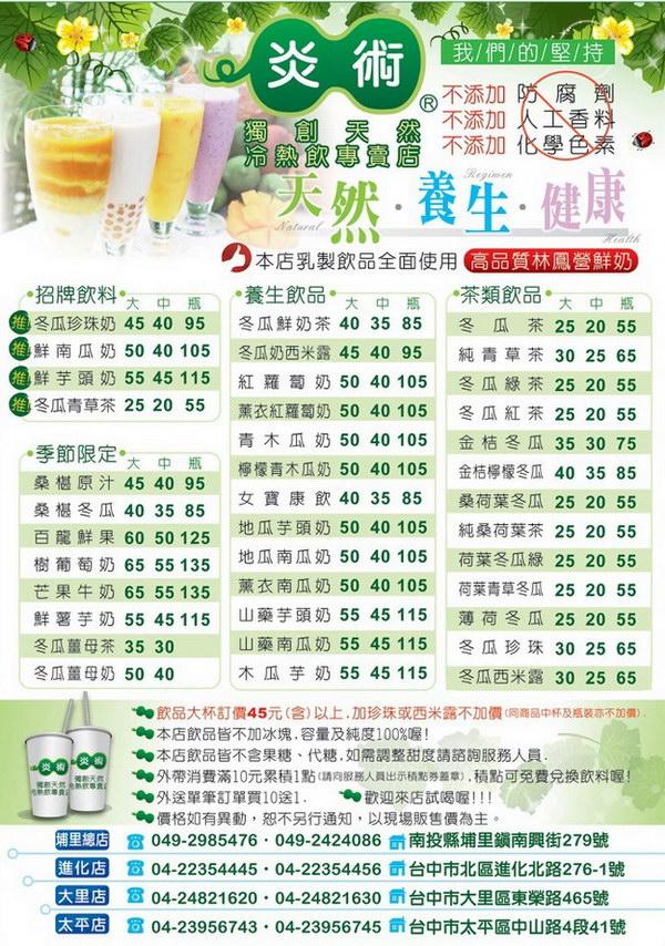 埔里飲料-炎術-炎術冬瓜茶-南瓜奶-芋頭奶