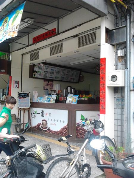 埔里飲料-埔里現打果汁-埔里一番烤茶-埔里一番烤茶咖啡