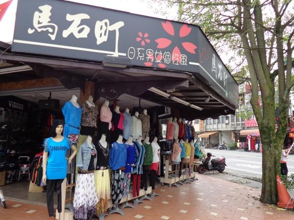 埔里服飾店-埔里流行服飾-埔里日系服飾