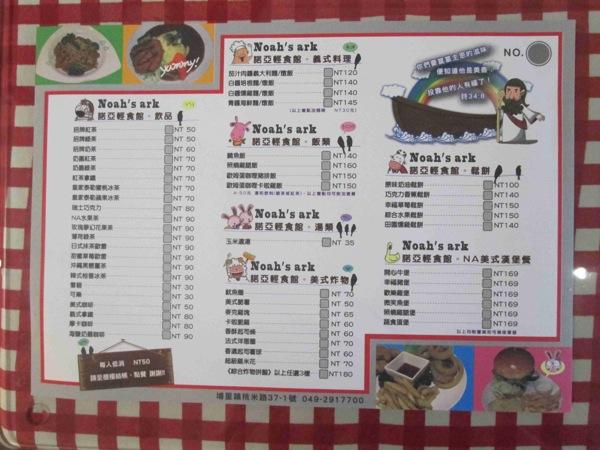 桃米簡餐-埔里簡餐-義大利麵-美式漢堡-埔里福音餐廳