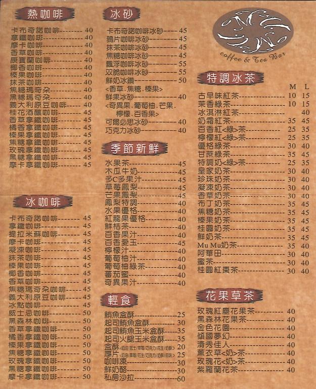 埔里咖啡店-埔里飲料店-MUMU咖啡-MUMU義式咖啡