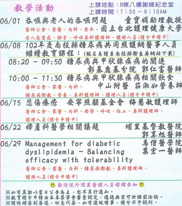 埔里基督教醫院臨床醫學研討會-埔基院外開業醫護人員研討會