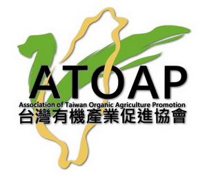 有機農業肥培管理宣導講習-臺灣有機產業促進協會-行政院農委會農糧署-中興大學張騰維-有機栽培之堆肥與液肥製作-台中區農業改良場戴振洋-蔬果有機栽培技術