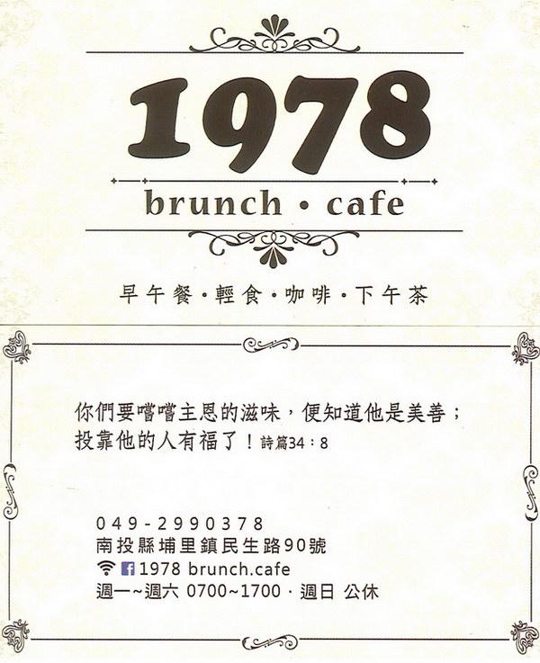 埔里早午餐-埔里1978早午餐-埔里小店推薦-埔里凱撒沙拉-埔里下午茶-埔里咖啡
