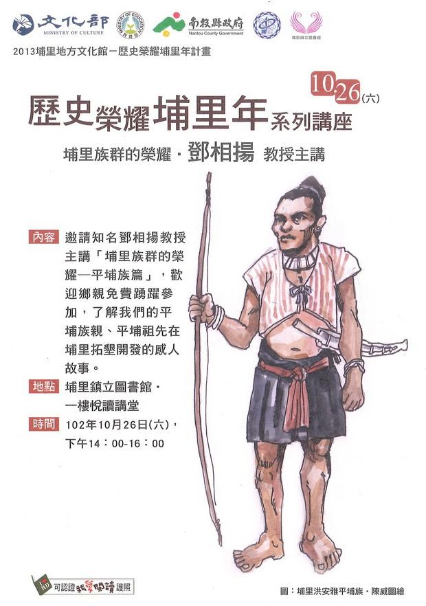 鄧相揚-平埔族群-歷史榮耀埔里年系列講座