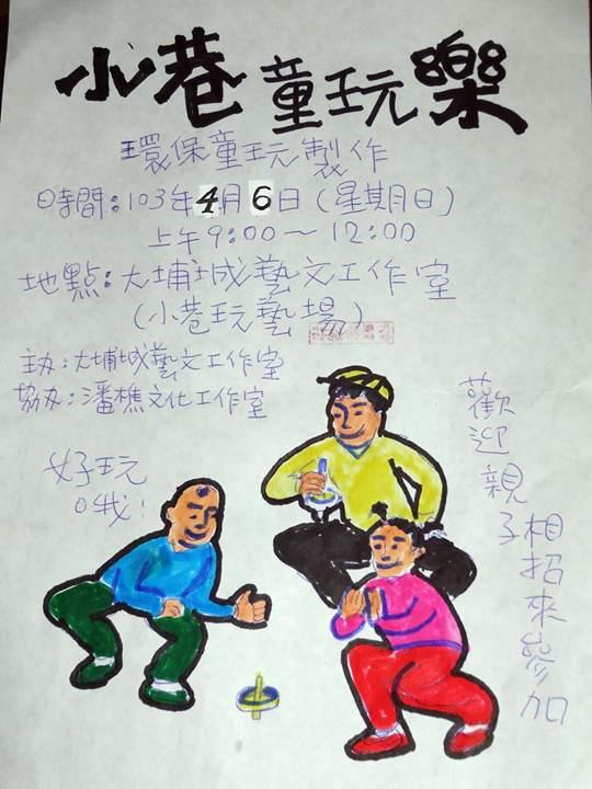 埔里「小巷童玩樂」--王灝教小朋友製作童玩