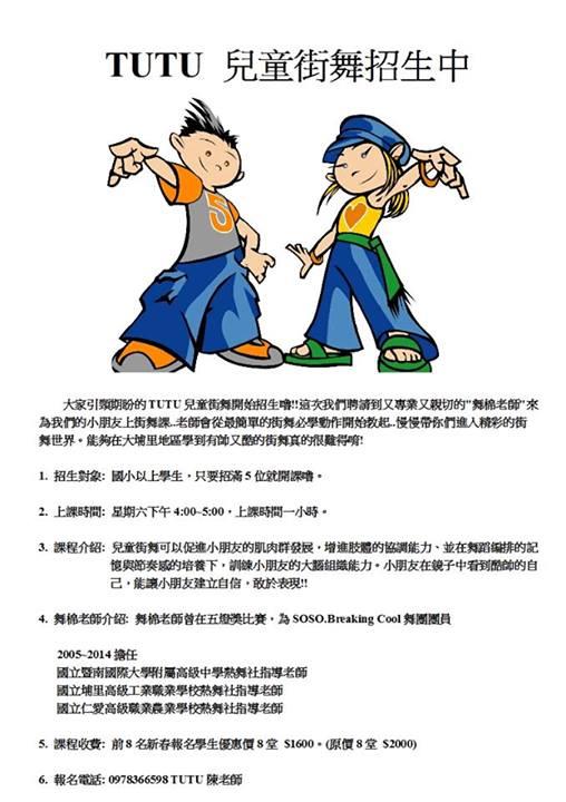大埔里生活資訊-TUTU兒童街舞招生中