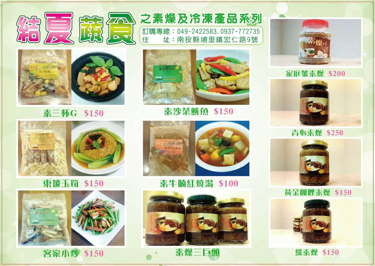 埔里結夏蔬食-素食地方風味合菜x民宿