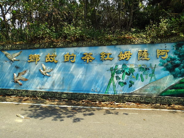 魚池鄉鹿篙社區-鹿篙-魚池