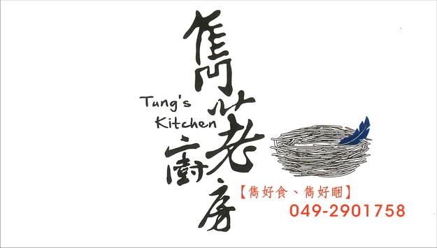 埔里雋荖廚房-tung's kitchen-雋荖廚房-埔里雋荖