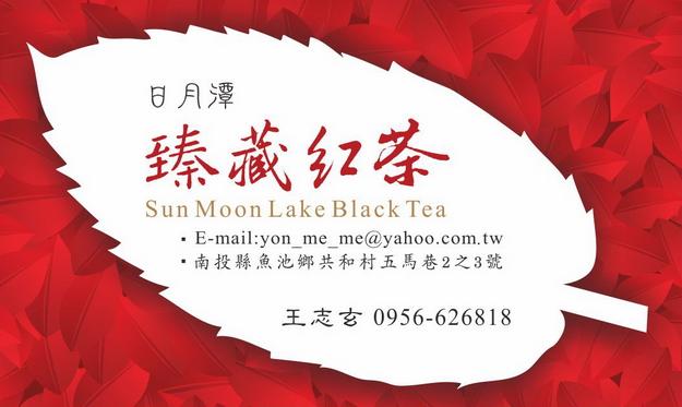 日月潭臻藏紅茶-魚池臻藏紅茶-臻藏紅茶-紅茶