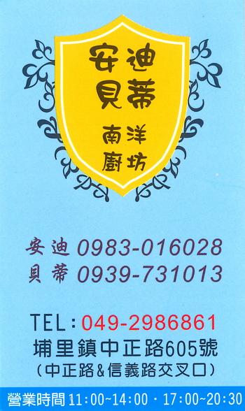 埔里安迪貝蒂南洋廚坊-安迪貝蒂-南洋廚坊-南洋料理套餐-炒飯-炒飯-河粉-凍檸茶-飲料-港式料理