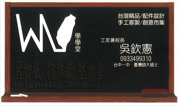 埔里學學堂文創-埔里-學學堂-台灣精品-配件設計-手工客製