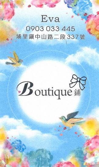 埔里boutique舖