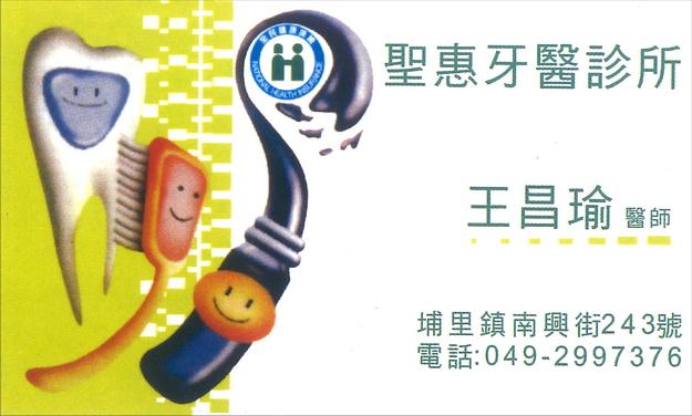 埔里聖惠牙醫診所-聖惠-牙醫-診所-牙痛