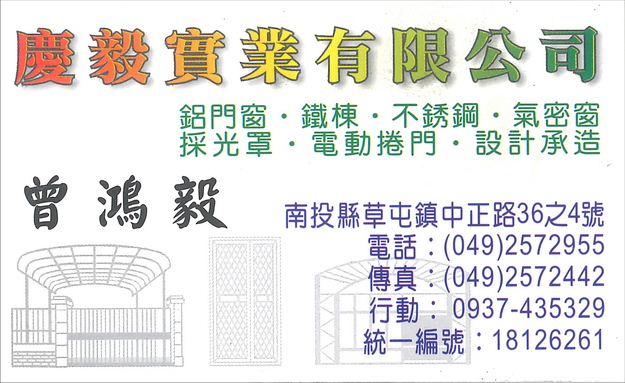 草屯毅慶實業有限公司-鋁門窗、鐵棟、不銹鋼、氣密窗、採光罩、電動鐵捲門、設計承造