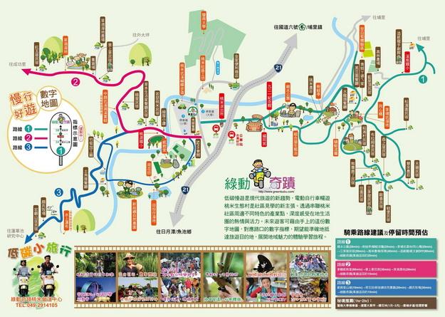 埔里綠動奇蹟桃米營運中心-埔里-桃米-紙教堂-腳踏車-租借
