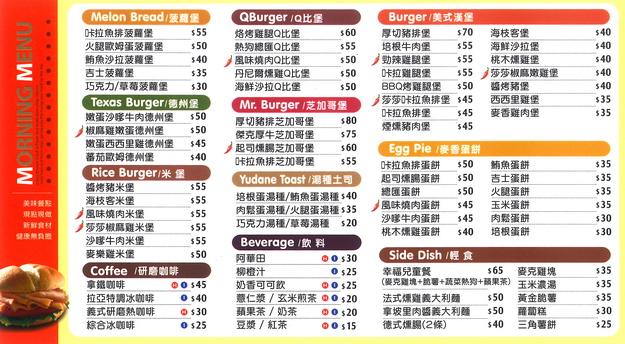 拉亞漢堡-埔里民生店-早午餐店-早餐-午餐-漢堡-三明治-飲料-咖啡-蛋餅