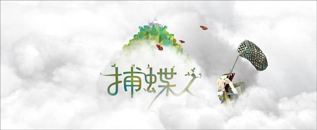 繪本動畫分享會: 捕蝶人-玉米辰-山里好巷