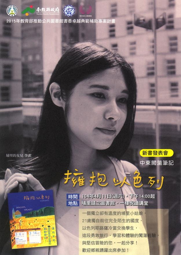 【擁抱以色列】新書發表會(04/11)