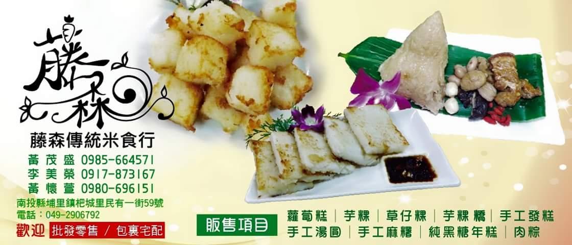 埔里藤森傳統米食