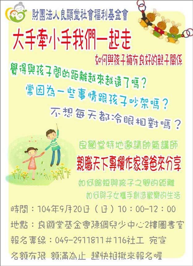 親職講座:如何與孩子擁有良好的親子溝通