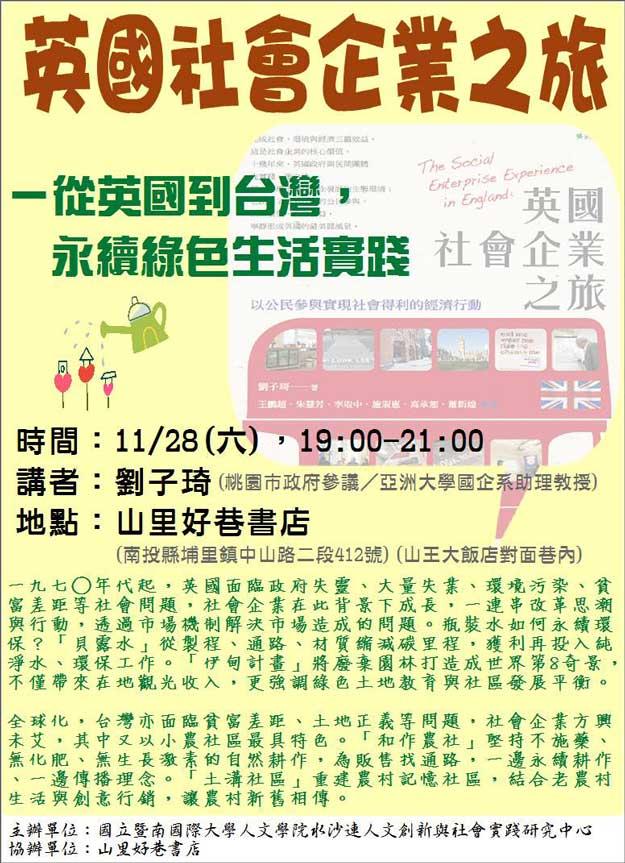 英國社會企業之旅從英國到台灣,永續綠色生活實踐(11/28)