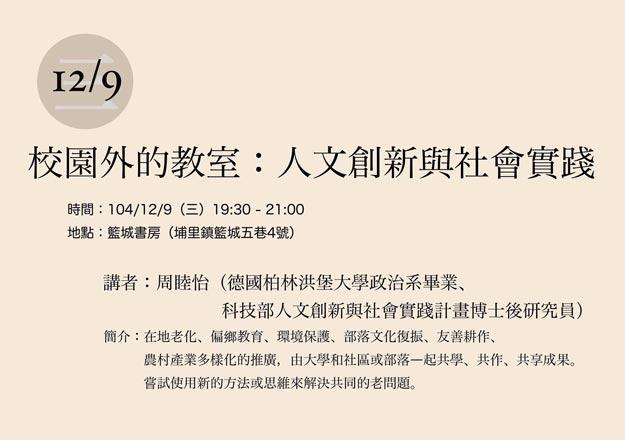 校園外的教室-人文創新與社會實踐(12/09)